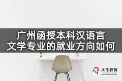 广州函授本科汉语言文学专业的就业方向如何