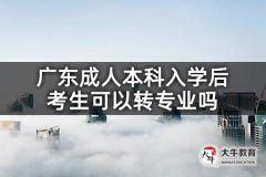广东成人本科入学后考生可以转专业吗