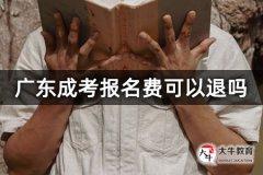 广东成考报名费可以退吗