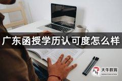 广东函授学历认可度怎么样