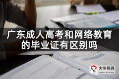 广东成人高考和网络教育的毕业证有区别吗