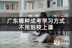 广东哪种成考学习方式不用到校上课