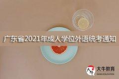 广东省2021年成人学位外语统考通知