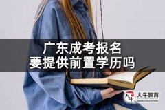 广东成考报名要提供前置学历吗