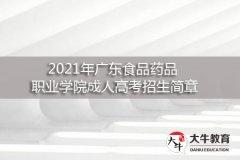 2021年广东食品药品职业学院成人高考招生简章