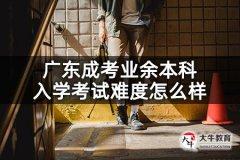 广东成考业余本科入学考试难度怎么样