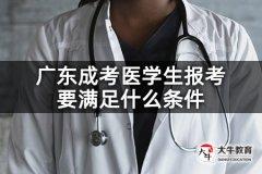 广东成考医学生报考要满足什么条件