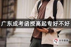 广东成考函授高起专好不好