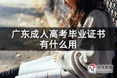 广东成人高考毕业证书有什么用