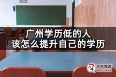 广州学历低的人该怎么提升自己的学历