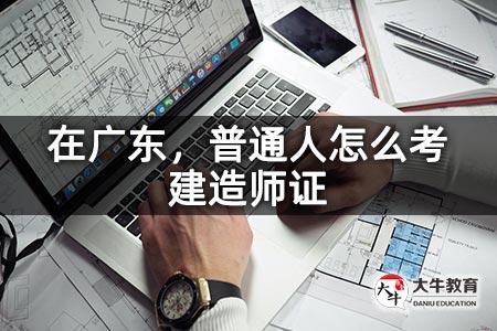 在广东,普通人怎么考建造师证