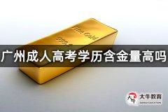 广州成人高考学历含金量高吗