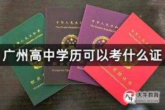 广州高中学历可以考什么证