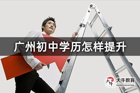 广州初中学历怎样提升