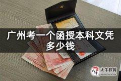 广州考一个函授本科文凭多少钱