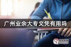 广州业余大专文凭有用吗