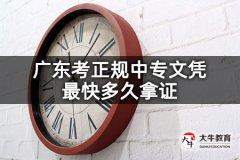 广东考正规中专文凭最快多久拿证