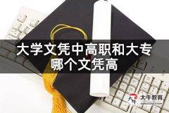 大学文凭中高职和大专哪个文凭高