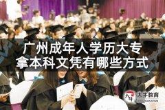 广州成年人学历大专拿本科文凭有哪些方式