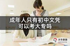 成年人只有初中文凭可以考大专吗