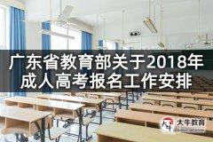 广东省教育部关于2018年成人高考报名工作安排