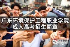 2021年广东环境保护工程职业学院成人高考招生简章