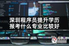 深圳程序员提升学历报考什么专业比较好
