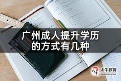 广州成人提升学历的方式有几种