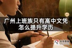 广州上班族只有高中文凭怎么提升学历