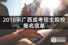 2018年广西成考招生院校报名信息