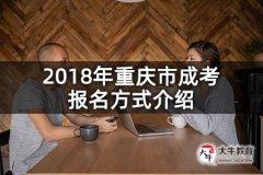 2018年重庆市成考报名方式介绍