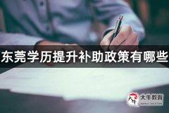 东莞学历提升补助政策有哪些