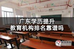 广东学历提升教育机构排名靠谱吗