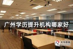 广州学历提升机构哪家好