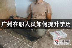广州在职人员如何提升学历