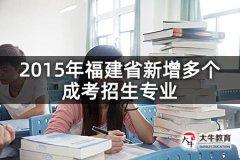 2015年福建省新增多个成考招生专业