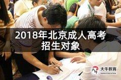 2018年北京成人高考招生对象