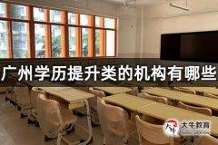 广州学历提升类的机构有哪些