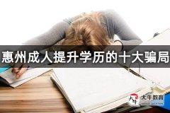 惠州成人提升学历的十大骗局