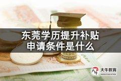 东莞学历提升补贴申请条件是什么