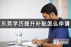 东莞学历提升补贴怎么申请