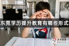 东莞学历提升教育有哪些形式