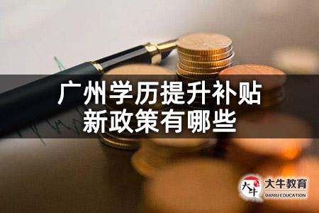 广州学历提升补贴新政策有哪些