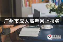 广州市成人高考网上报名