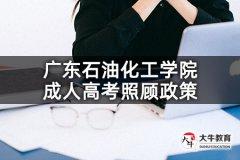 广东石油化工学院成人高考照顾政策