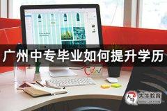 广州中专毕业如何提升学历