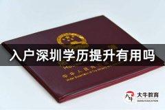入户深圳学历提升有用吗