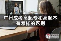 广州成考高起专和高起本有怎样的区别