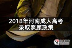 2018年河南成人高考录取照顾政策