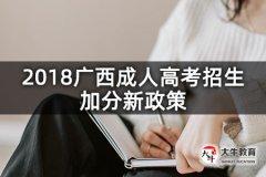 2018广西成人高考招生加分新政策